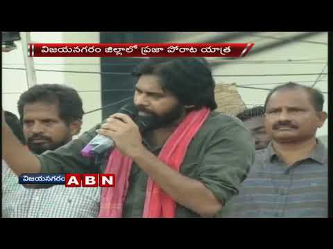 Pawan Kalyan  speech at Praja Porata Yatra in Vizianagaram district