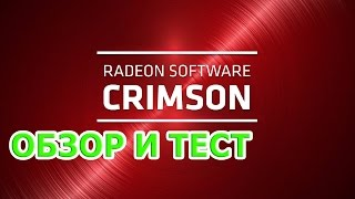 Amd Software Crimson VS Catalyst 15.11.1 Beta Тест и Обзор