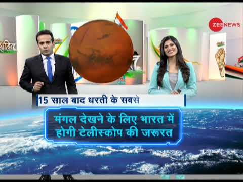Deshhit: Red planet 'Mars' is closest to Earth today