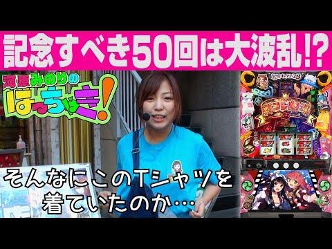 #50 戦国コレクション3 前編