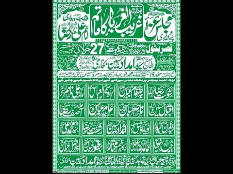 Live Majlis-e-Aza 27 july 2019 Qasir e Batool sa Iqbal Town Lahore