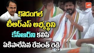 Revanth Reddy Fires on CM KCR And Kodangal TRS MLA Candidate Patnam Narender Reddy