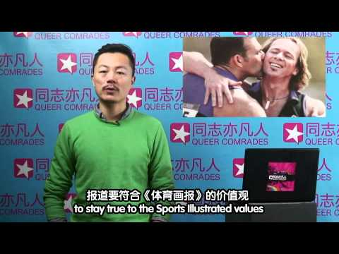 China Sports Illustrated Cheers for the Queers!  中国《体育画报》同志,冲啊!