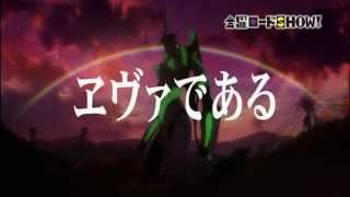 Evangelion 3.0 - 16 November NTV online CM for Evangelion Ha TV version + Evangelion Q  6'38'' preview