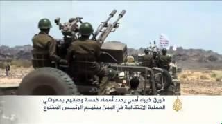 فريق أممي يحدد أسماء معرقلي الانتقالية في اليمن
