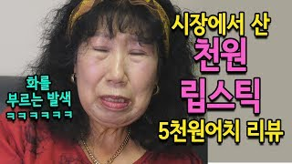 [Korea Grandma] Reviewing a 5,000-won-lipstick from a traditional market