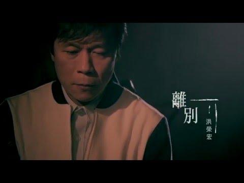 洪榮宏-離別