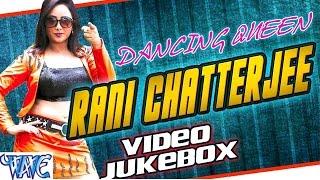 Dancing Queen Rani Chatterjee || Video Jukebox || Bhojpuri Hot Songs 2016 new