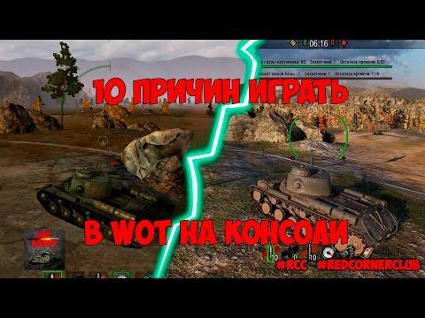10 причин играть в World of Tanks Console