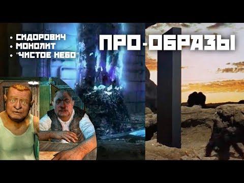 [ПРО-ОБРАЗЫ] Как создавались: Сидорович, Монолит, Чистое Небо // СТАЛКЕР