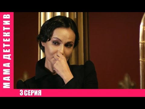 Сериал ГОДА! - Мама детектив 3 СЕРИЯ Русские мелодрамы, Русские детективы 2017