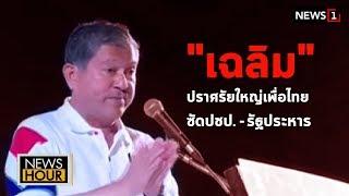 """""""เฉลิม"""" ปราศรัยใหญ่เพื่อไทยซัดปชป.-รัฐประหาร : News Hour (ช่วงที่3) 15/02/2019"""