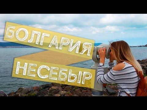 Болгария с OlTime: Несебр - старый город / Моими глазами