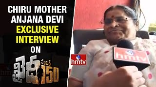 Chiru Mother Anjana Devi Exclusive Interview | Khaidi No 150 Movie