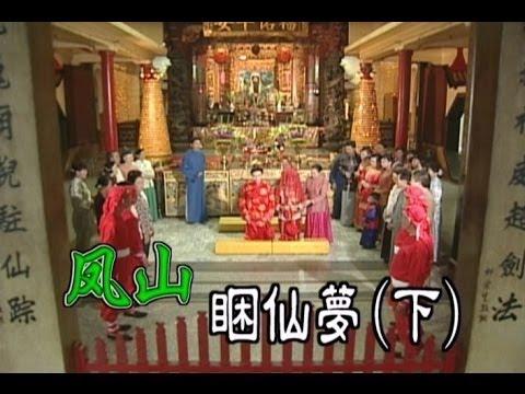 台劇-台灣奇案-鳯山睏仙夢