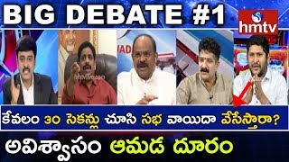 అవిశ్వాసం ఆమడ దూరం | Debate On No Confidence Motion In AP Assembly #1  | hmtv News