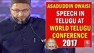 Asaduddin Owaisi Speech In Telugu At World Telugu Conference | Hyderabad
