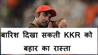 Eliminator-1| SRH vs KKR |  अगर  बारिश ने मैच रोका तो KKR होगी IPL से बाहर |