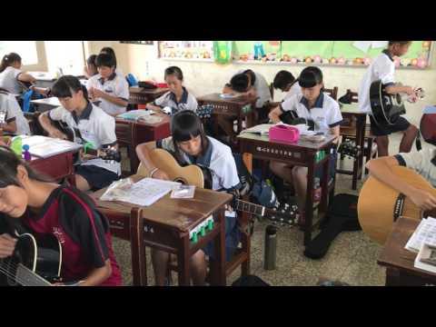 2017-05-23埔心國中吉他社成發練習