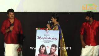 Oru Naal Koothu Audio Launch Part 2
