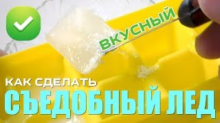Как сделать съедобный лед. Как сделать лёд с водой, лимоном и сахаром