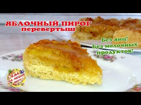 Пирог без яиц на маргарине рецепт