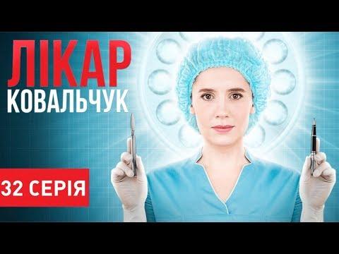 Лікар Ковальчук (Серія 32)