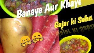 Aise Banaye - Gajar ki tasty Sabzi