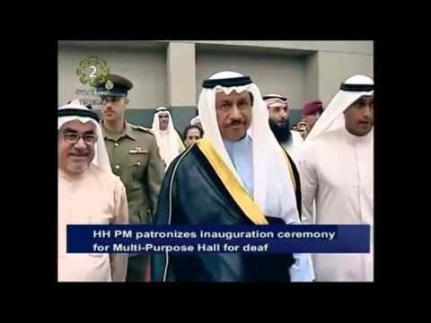 Jaber Al-Mubarak the PM patronizes ceremony at Kuwait Sports Club for Deaf