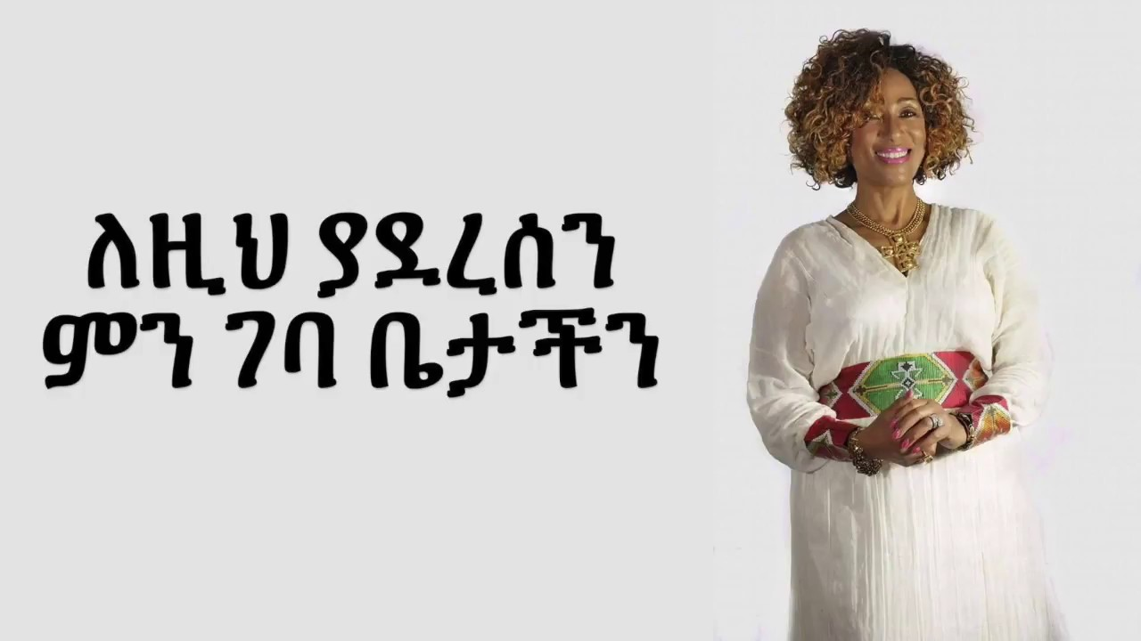 Aster Aweke - Hid Demo ሂድ ደሞ (Amharic With Lyrics)