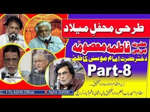 Mehfil Milad Bibi Masooma Qom (a.s) Part 8