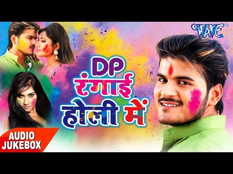 NonStop होली गीत 2017 - DP Rangai Holi Me - Kallu Ji - Audio JukeBOX - Bhojpuri Hit Holi Songs 2017