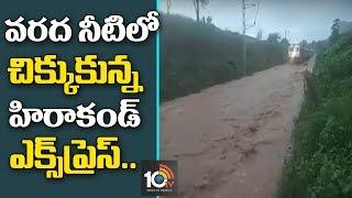 వరద నీటిలో చిక్కుకున్న హిరాకుడ్ ఎక్స్ ప్రెస్… | Hirakud Express Stopped due to Floods