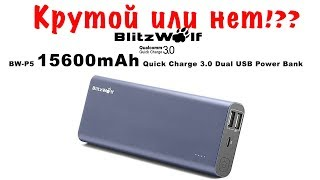 Power Bank BlitzWolf BW-P5 15600mAh - Честный обзор | drintik