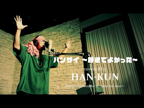 SEP.22 2021 | HAN-KUN - 「バンザイ ~好きでよかった~」ティザー映像