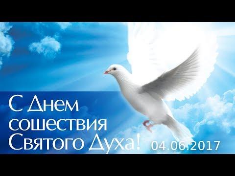 Поздравления с днём святого духа 75