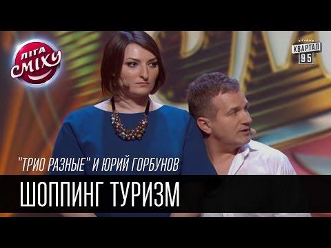 Трио разные и Юрий Горбунов | Шоппинг туризм | Лига Смеха 2016, 5я игра 2 сезона