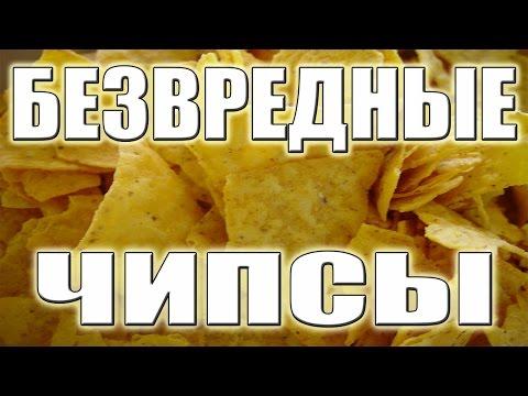 Как сделать БЕЗВРЕДНЫЕ ЧИПСЫ (ДИЕТИЧЕСКИЕ) своими руками \ How to make homemade useful chips