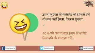 पागलपन बढ़ाये ये जोक्स |Jokes in Hindi -544|समाचार नामा