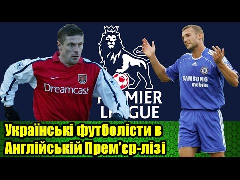 Українські футболісти, які грали в Англійській Прем'єр-лізі | Украинские футболисты в АПЛ