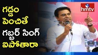 IT Minister KTR Sensational Comments on T-Congress Leaders  | hmtv
