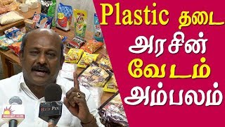plastic ban Tamil Nadu: Retailers to launch indefinite strike tamil news live
