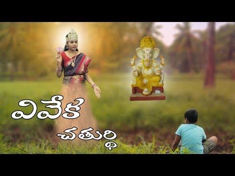 Viveka Chaturthi - Latest Telugu Short Film 2018