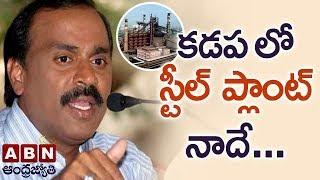 New Turn in Kadapa Steel Plant Issue | Gali Janardhan Reddy proposal for Steel Plant