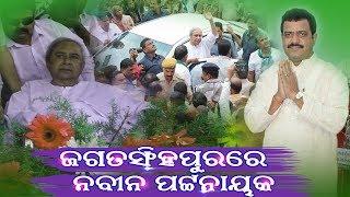 ଜଗତସିଂହପୁରରେ ନବୀନ ପଟ୍ଟନାୟକ   Exclusive Campaign Of Chief Minister In Jagatsinghpur   Mo Odisha News