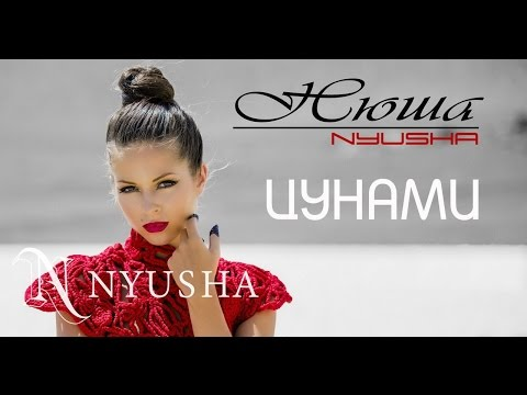 Nyusha - Цунами
