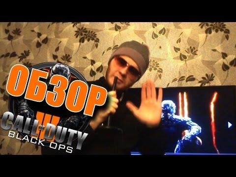 Black Ops 3: ОБЗОР от Забубенского