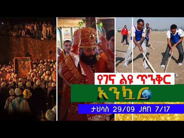 Ethiopia - Ankuar :  Ethiopian Daily News Digest (Gena Special) | January 7, 2017