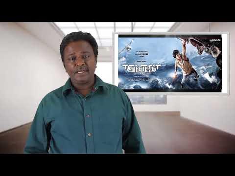 #Indrajith Movie Review - Gautam Karthick, Kalaipuli S Thaanu - Tamil Talkies