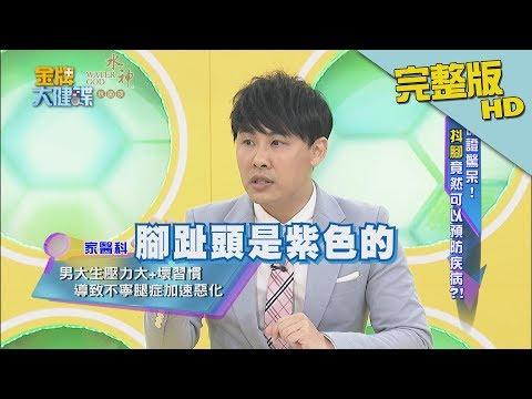 台綜-金牌大健諜-20180814-保證驚呆!抖腳竟然可以預防疾病?!